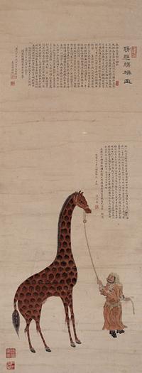 Peinture chinoise du 15e siècle représentant une giraffe ramenée du Kenya par l'amiral Zheng He en 1414