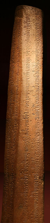 Inscription du 7ème siècle de l'empire de Sriwijaya