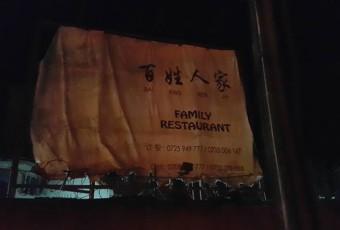 Kenya : Un Chinois arrêté après avoir interdit son restaurant aux Africains