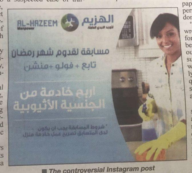 Esclavage moderne : une agence du Bahreïn fait gagner une servante éthiopienne sur Facebook